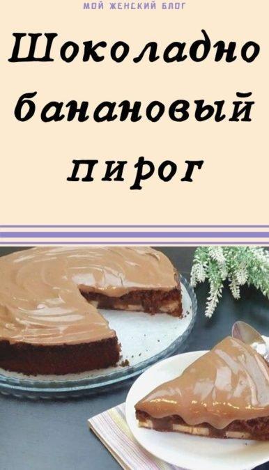 Шоколадно - банановый пирог