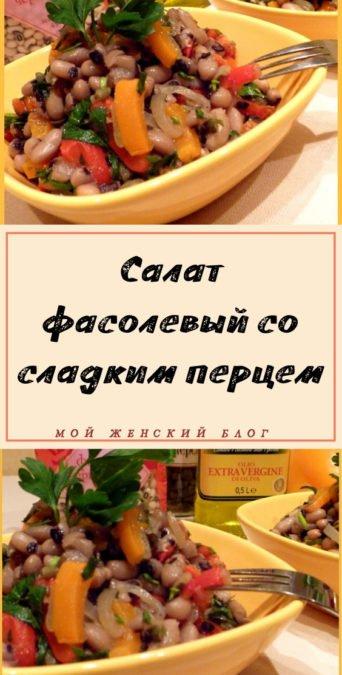 Салат фасолевый со сладким перцем