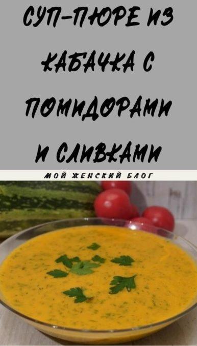 Суп-пюре из кабачка с помидорами и сливками