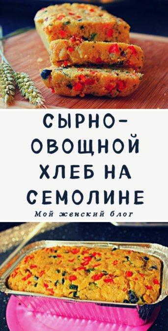 Сырно-овощной хлеб на семолине
