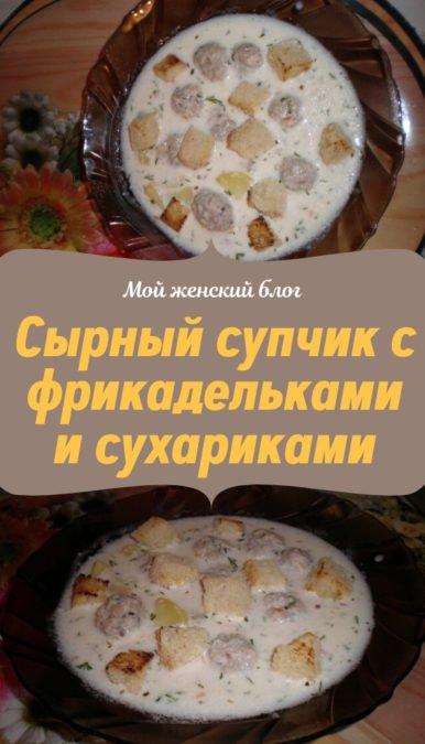 Сырный супчик с фрикадельками и сухариками