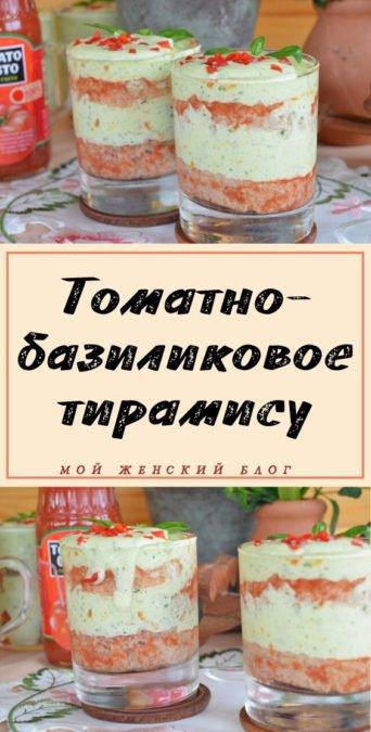 Томатно-базиликовое тирамису