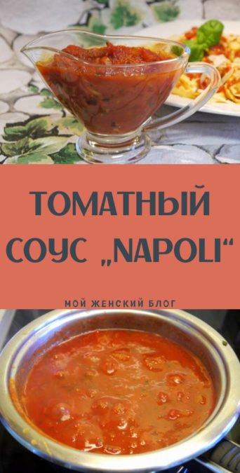 """Томатный соус """"napoli"""""""