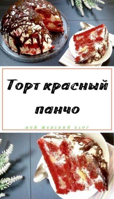 Торт красный панчо