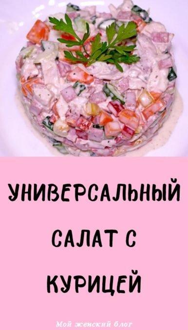 Универсальный салат с курицей