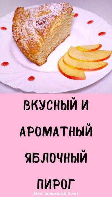 Вкусный и ароматный яблочный пирог