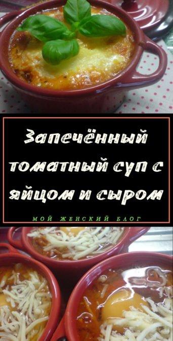 Запечённый томатный суп с яйцом и сыром