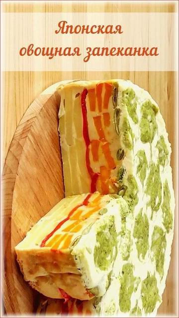 Японская овощная запеканка