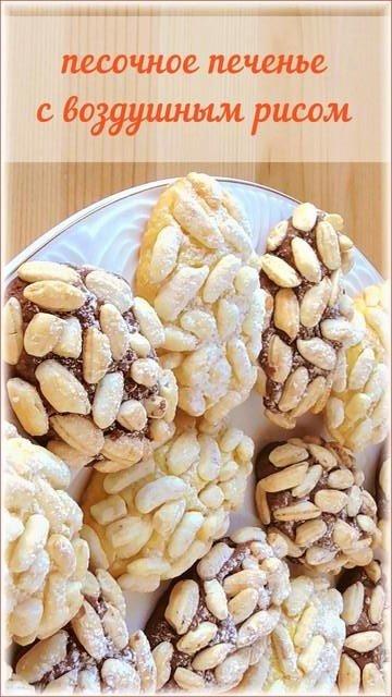 Песочное печенье с воздушным рисом