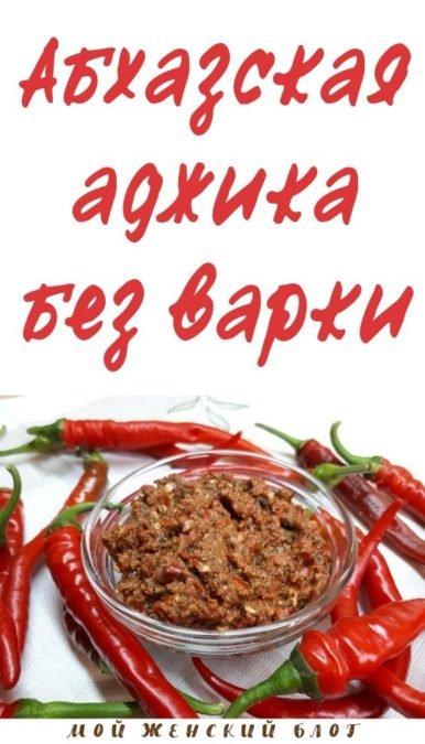 Абхазская аджика без варки