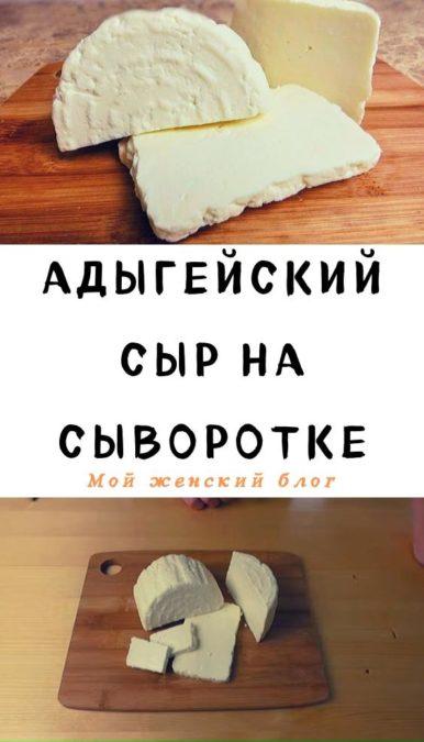 Адыгейский сыр на сыворотке