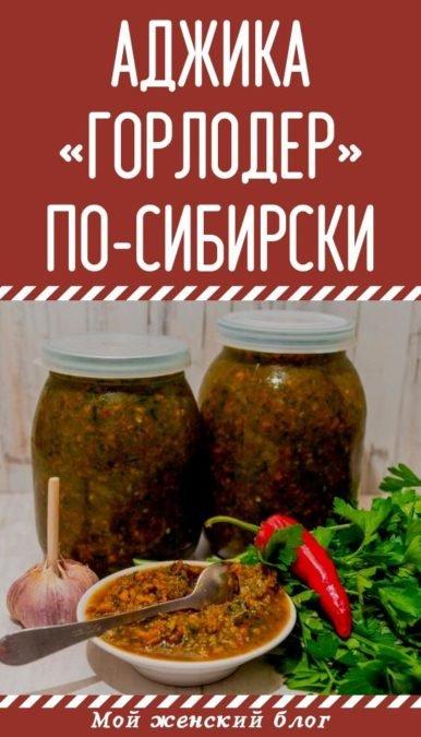 Аджика «горлодер» по-сибирски