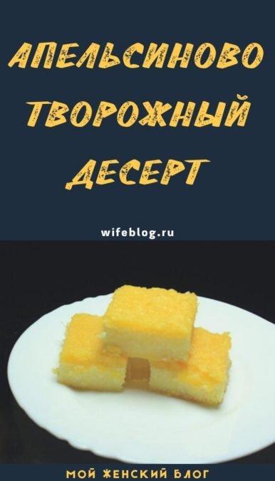 Апельсиново-творожный десерт