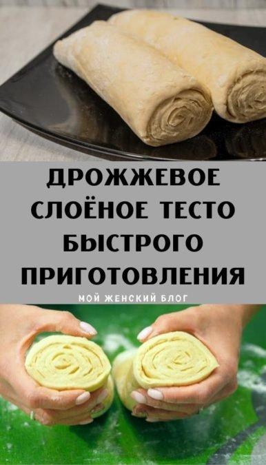 Дрожжевое слоёное тесто быстрого приготовления
