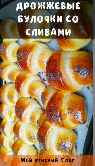 Дрожжевые булочки со сливами