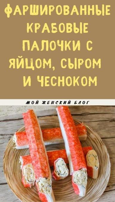 Фаршированные крабовые палочки с яйцом, сыром и чесноком