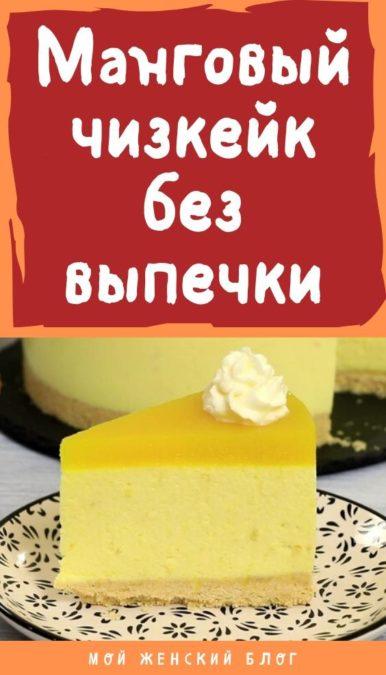 Манговый чизкейк (без выпечки)