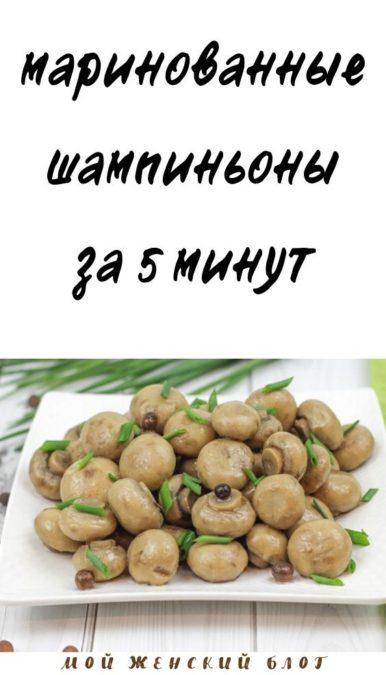 Маринованные шампиньоны за 5 минут