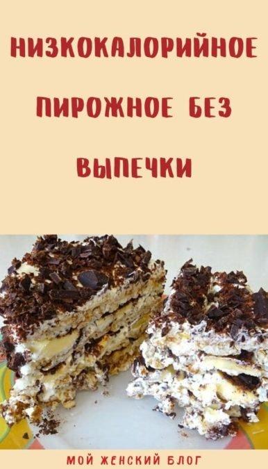 Низкокалорийное пирожное без выпечки
