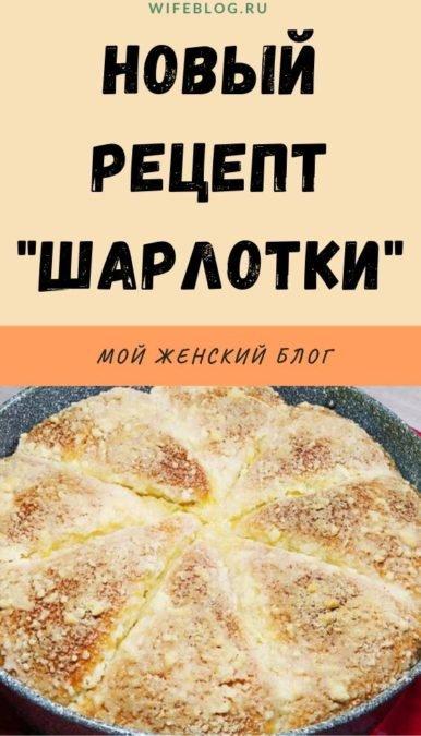 """Новый рецепт """"шарлотки"""""""