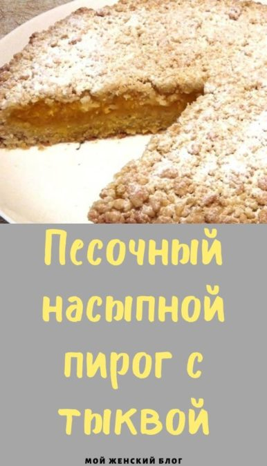 Песочный насыпной пирог с тыквой