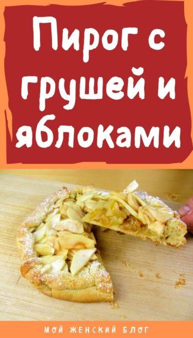 Пирог с грушей и яблоками