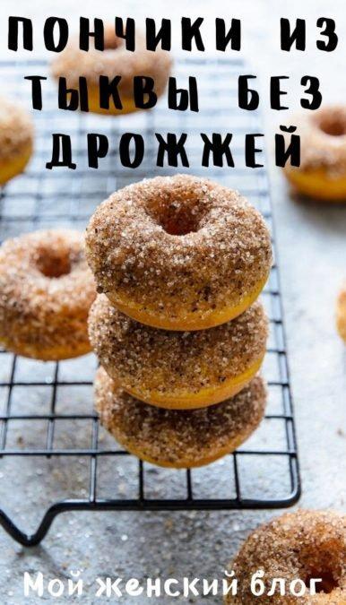 Пончики из тыквы без дрожжей