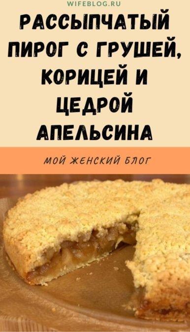 Рассыпчатый пирог с грушей, корицей и цедрой апельсина