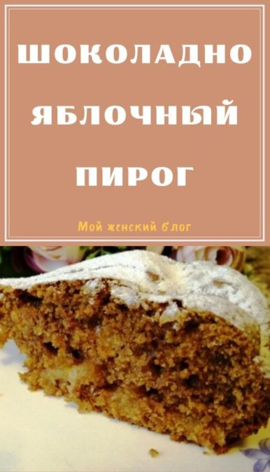 Шоколадно яблочный пирог