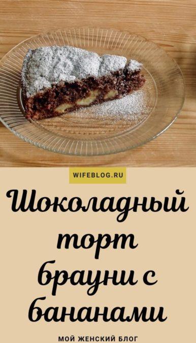 Шоколадный торт брауни с бананами