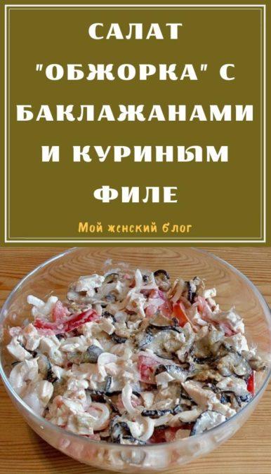 """Салат """"обжорка"""" с баклажанами и куриным филе"""