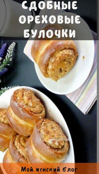 Сдобные ореховые булочки