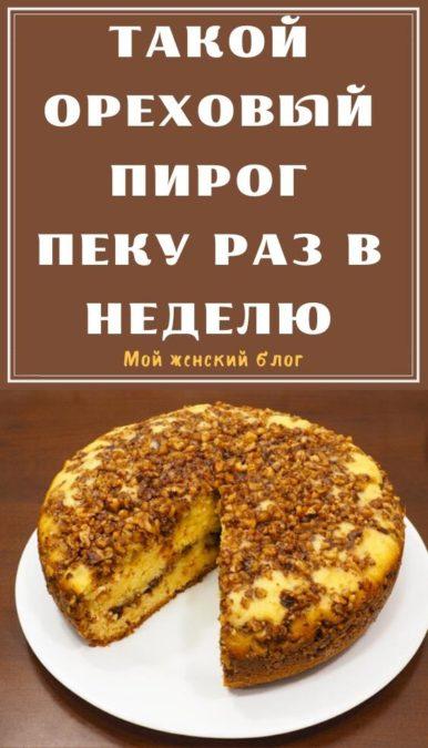 Такой ореховый пирог пеку раз в неделю