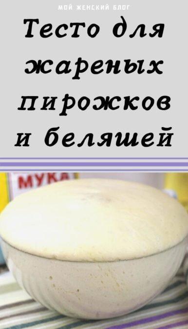 Тесто для жареных пирожков и беляшей