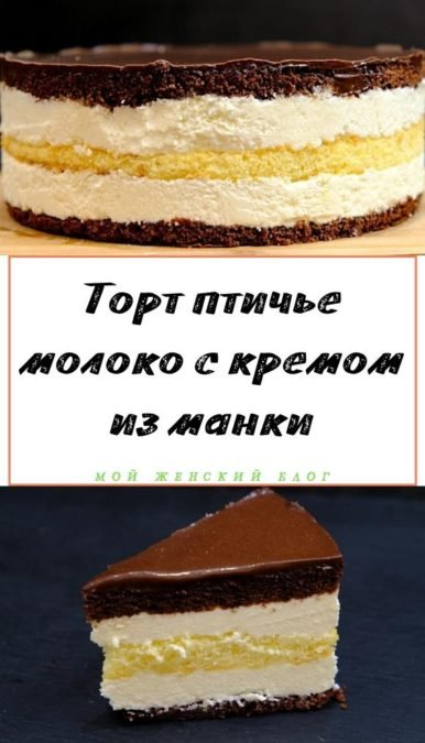 Торт птичье молоко с кремом из манки