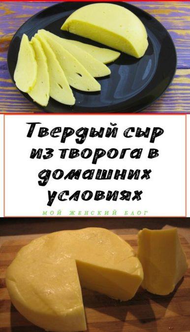 Твердый сыр из творога в домашних условиях