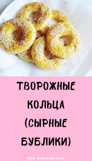 Творожные кольца (сырные бублики)