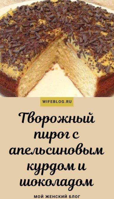 Творожный пирог с апельсиновым курдом и шоколадом