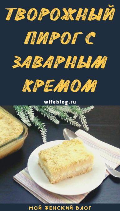 Творожный пирог с заварным кремом