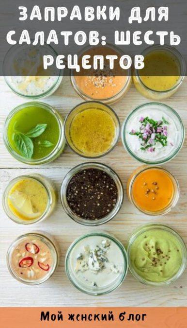 Заправки для салатов: шесть рецептов