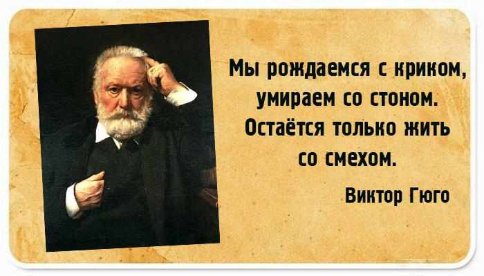 «Рай богатых создан из ада бедных…»: 20 мудрых цитат Виктора Гюго