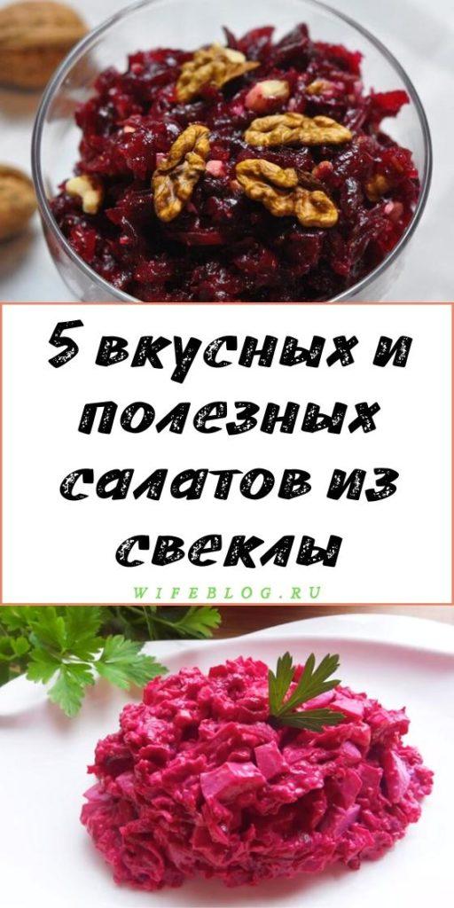 5 вкусных и полезных салатов из свеклы