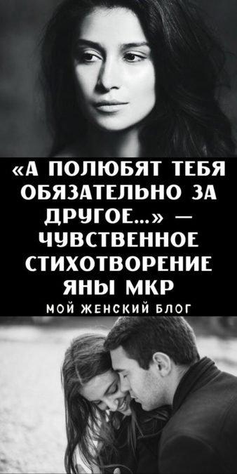 «А полюбят тебя обязательно за другое…» — чувственное стихотворение Яны Мкр