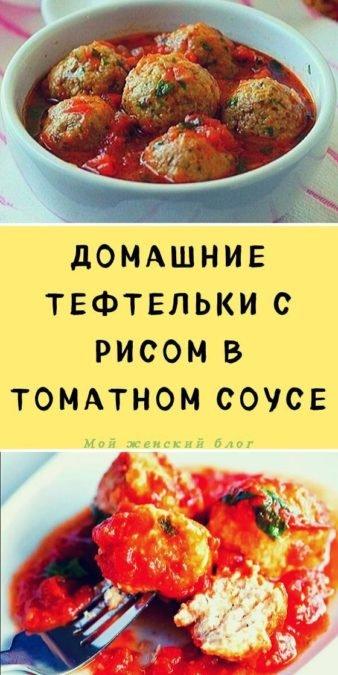 Домашние тефтельки с рисом в томатном соусе