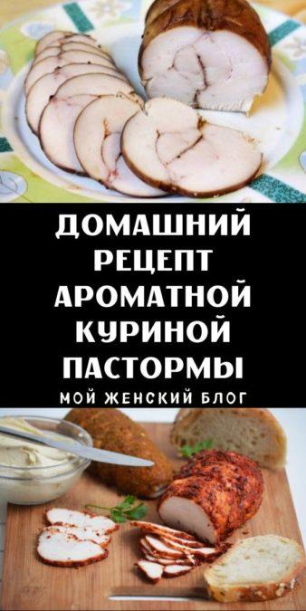 Домашний рецепт ароматной куриной пастормы