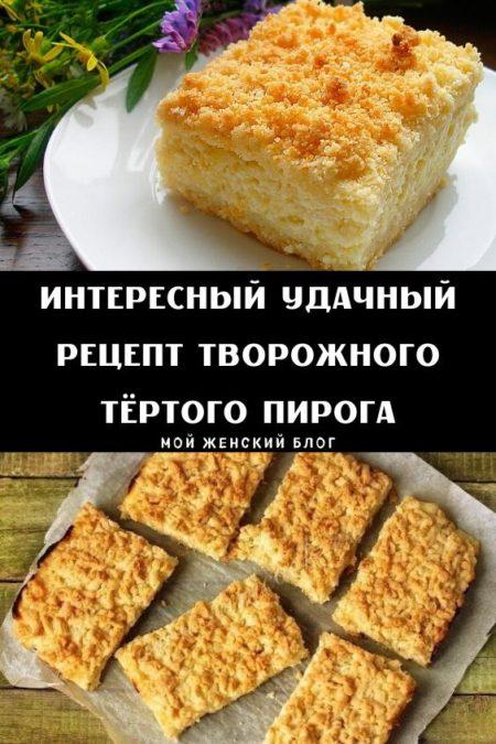 Интересный удачный рецепт творожного тёртого пирога