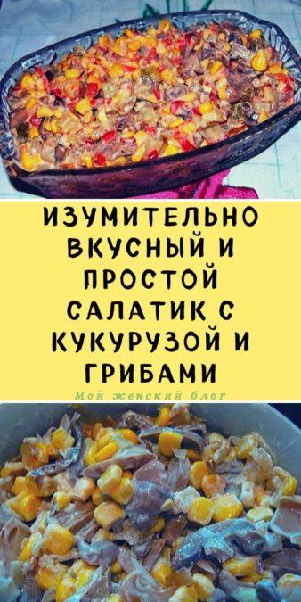 Изумительно вкусный и простой салатик с кукурузой и грибами