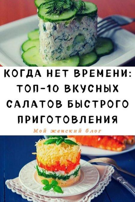 Когда нет времени: ТОП-10 вкусных салатов быстрого приготовления