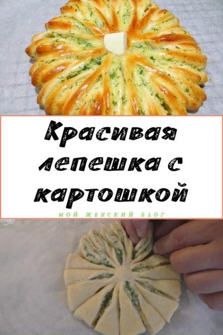 Красивая лепешка с картошкой