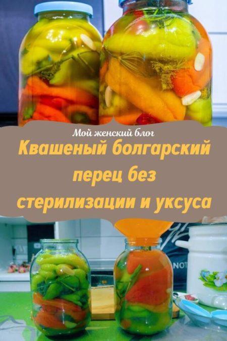 Квашеный болгарский перец без стерилизации и уксуса